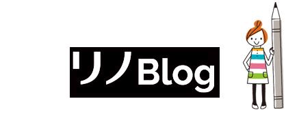 リノBlog